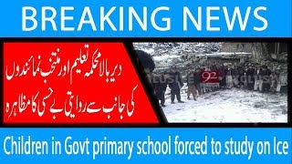 Children in Govt primary school forced to study on Ice   19 Dec 2018   92NewsHD