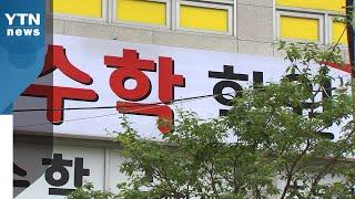 대전 초·중학생 확진 '비상'...학교 14곳 원격수업 전환 / YTN