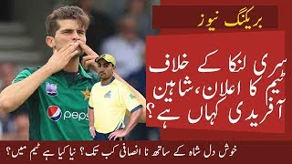 Why Shaheen Afridi not included in Pakistan Squad? Not fair with Khushdil Shah