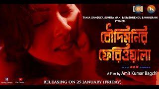 বউদিমনির ফেরিওয়ালা Hot Bengali Short Film New Bengali Hot Movie 2019