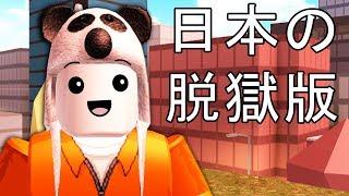 日本の脱獄版 ROBLOX JAILBREAK