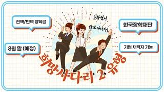 사장님도 추천하는 장학금! 한국장학재단 희망사다리 2유형!