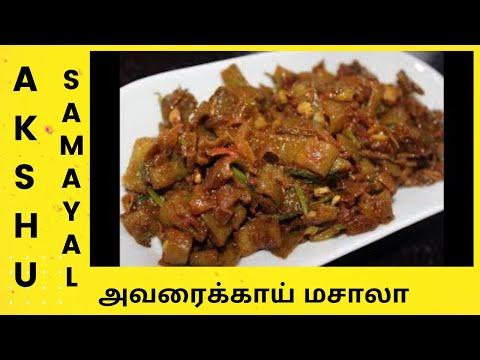 அவரைக்காய் மசாலா / கூட்டு - தமிழ் / Avarakkai Masala / Koottu - Tamil