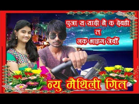 पूजा से शादी नै क देब ही त लके भाईग जेबौ, Puja Sa Sadi Nai Ka Debhi Ta, Laka Bhaig Jebau