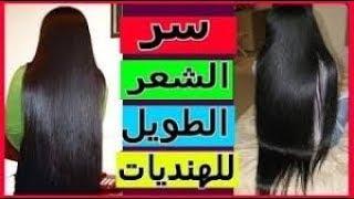تقلى شعرك وطولية زى الهنديات باستخدام مكون واحد فقط ساهل جداا وبسيط