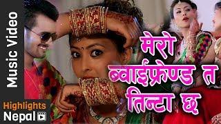 Mero Ta Boyfriend Tinta Chha | New Nepali Comedy Teej Song 2017 | Puja Puri, Rabin Lamichhane
