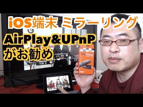 fireTVstickでiOS端末ミラーリングは「AirPlay&UPnP」がお勧め