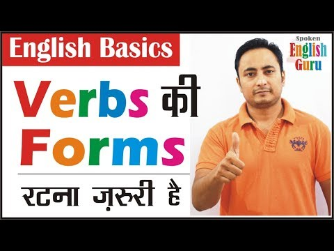 List of Verbs in English Grammar with Hindi meaning | Three & Four forms of verbs