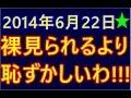 ジャニーズWEST★藤井&重岡&桐山&神山「それは裸見られるより恥ずかしいわ~」
