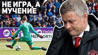 Хаддерсфилд 1:1 Манчестер Юнайтед | НЕ ИГРА, А МУЧЕНИЕ