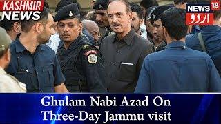 Jammu & Kashmir: Ghulam Nabi Azad On Three-Day Jammu visit From Today