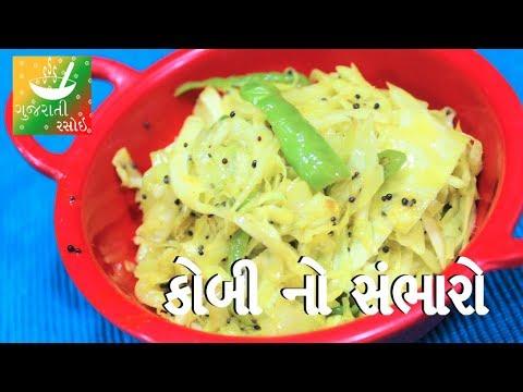 Kobi No Sambharo - કોબી નો સંભારો | Recipes In Gujarati [ Gujarati Language] | Gujarati Rasoi