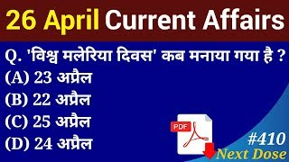 Next Dose #410   26 April 2019 Current Affairs   Daily Current Affairs   Current Affairs In Hindi