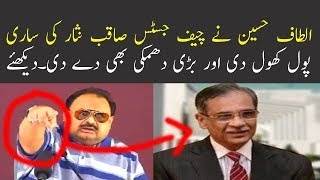 Altaf Hussain Full Angry On CJP Saqib Nisar