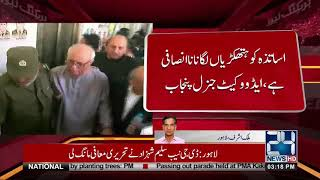 DG NAB Apologizes For Putting Handcuffs On Ex-VC PU | 24 News HD