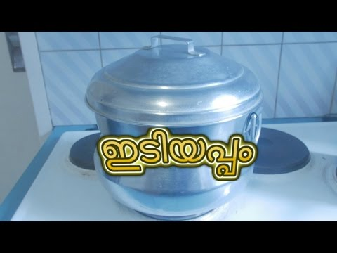 idiyappam recipe in malayalam | How to make idiyappam | Idiyappam