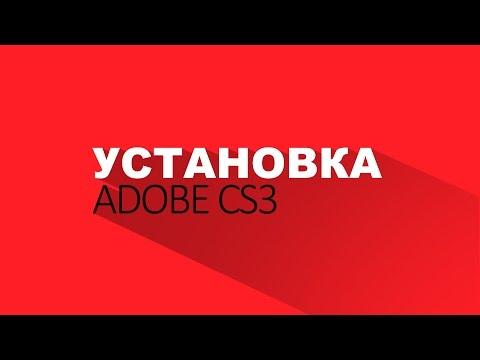 Установка Adobe CS3