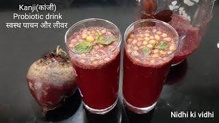 Healthy Probiotic Beetroot Drink Recipe - How To Make Kanji - चुकंदर की कांजी -Kanji Banane Ki Vidhi