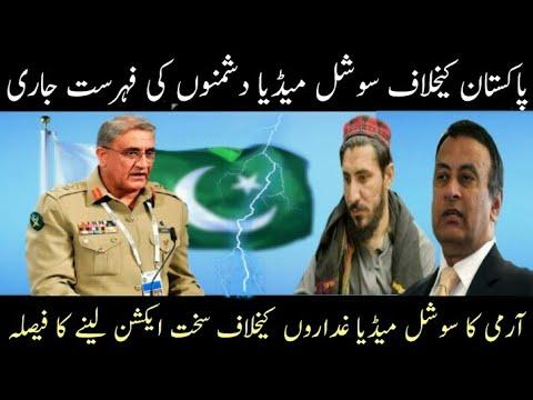 DG ISPR Asif Ghafoor Issued The List
