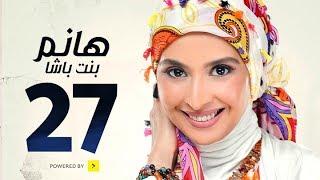 مسلسل هانم بنت باشا - حنان ترك - الحلقة 27 السابعة والعشرون | Hanm Bnt Basha - Ep 27