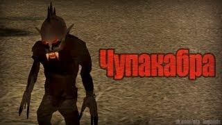 http://vk.com/gta_legends - Группа ВКонтакте  http://youtube.com/SLdpShow - Подписывайтесь на наш канал! http://vk.com/warezchannel - Warez channel  Проверка мифа в игре GTA San Andreas о существовании в ней Огненных глаз или Чупакабры  Music From: http://BeatsRoyaltyFree.com  мифы gta (мифы гта)