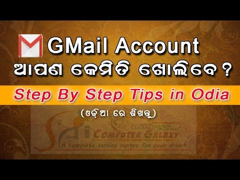 HOW TO CREAT GMAIL ACCOUNT    COMPUTER COURSE   Gmail for all officers   GMAIL IN ODIA   INTERNET  