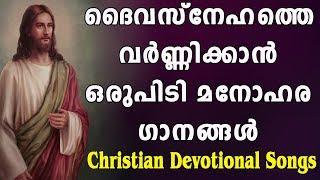 Most Popular Christian Devotional Songs , Malayalam Christian Devotional Songs , Jino Kunnumpurath