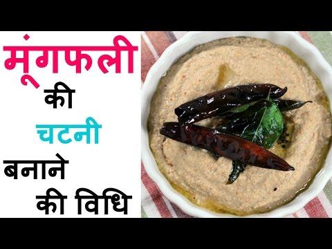 Moongphali ki chutney,मूंगफली की चटनी बनाने की विधि, मूंगफली की चटनी रेसिपी इन हिंदी, Chutney Recipe