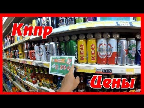 Северный кипр цены на продукты 2016