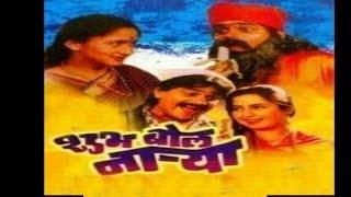Shubh Bol Naarya - Full Movie | Lakshmikant Berde, Alka Kubal , Tejshree | Marathi Comedy Movie