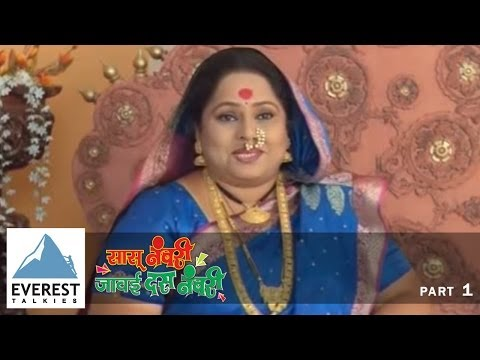 Xxx Mp4 Sasu Numbri Javai Dus Numbri Marathi Movie Part 1 Of 4 Makarand Anaspure Nirmiti Sawant 3gp Sex
