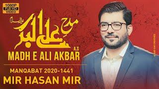 Madh e Ali Akbar   Mir Hasan Mir New Manqabat 2020   Manqabat Shahzada e Ali Akbar   11 Shaban 2020