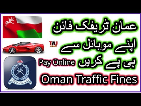 Rop Oman Traffic Fines | Pay Online With royal oman police | Android Mobile App /Hindi/ Urdu