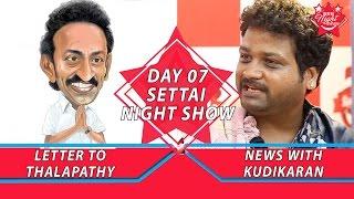 Letter To Thalapathy | Day 07 | Settai Night Show | Smile Settai