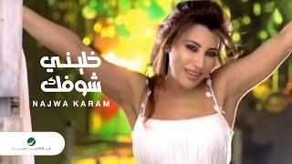 Najwa Karam Khallini Shoufak نجوى كرم - خلينى شوفك