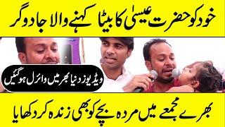 False Prophet In India - Dajjal Bajinder Singh in Urdu - Purisrar Dunya - Urdu Documentaries