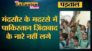 Fact Check Pakistan समर्थन कहकर Madhya Pradesh के Mandsaur की नारेबाज़ी का झूठा वीडियो वायरल