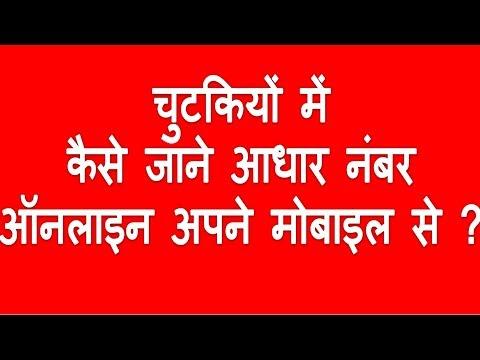 How to find aadhaar number online using mobile phone in Hindi | Mobile pe aadhar number kaise nikale