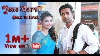 পুরনো প্রজাপতি (Back To Love)। Ziaul Faruq Apurba । Sabnam Faria । Maruf Ahmed । Bangla Natok । 2018