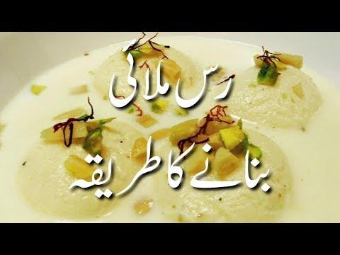 Rasmalai Banane Ka Tarika In Urdu رس ملائی بنانے کا طریقہ How To Make Rasmalai At Home | Desserts
