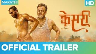 KESARI Official Trailer केसरी Marathi Movie 2021 Virat Madake Mahesh Manjrekar