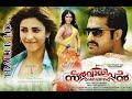Sarvadipan Malayalam 2015 Movie Trailer ᴴᴰ Official Jr NTR Samantha Shruthi Haasan mp3