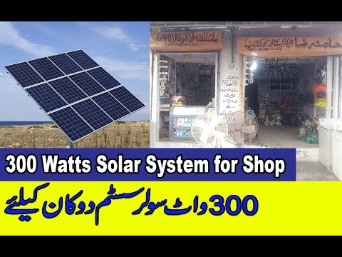 300 watts Solar system for shop detail in Urdu Hindi