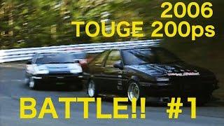峠最強伝説 200馬力クラス TOUGE 200 BATTLE #1【Best MOTORing】2006