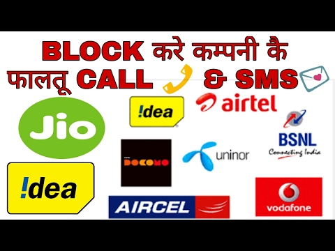 Active dnd || Block unwanted phone call & sms from operator.idea,airtel,voda,aircel,jio etc.