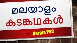 kadamkathakal malayalam Videos - votube net