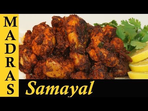 Chicken Chukka Varuval in Tamil / Chettinad Chicken Ghee Roast in Tamil / சிக்கன் சுக்கா