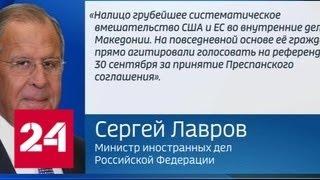 Сергей Лавров: НАТО и ЕС грубо вмешиваются в дела Македонии - Россия 24