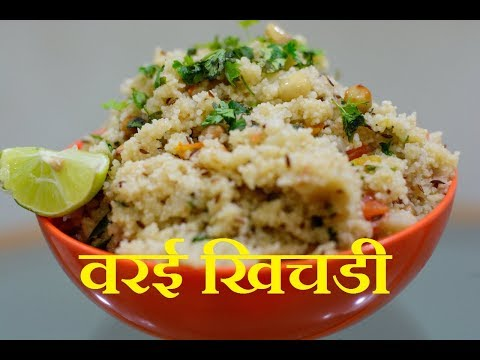 Varai Bhat | Varai Khichadi Recipe In Marathi | Navratri Recipes