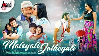 Maleyali Jotheyali Monsoon Romantic Song | Kannada Audio Jukebox 2018 |